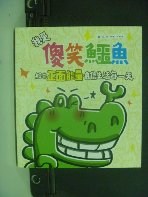 【書寶二手書T4/勵志_NQX】我是傻笑鱷魚_Winner Yang