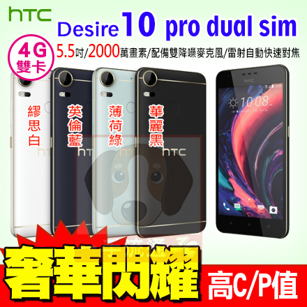 HTC Desire 10 pro 4/64G 贈15000行動電源+清水套+螢幕貼 旗艦機等級拍照 智慧型手機 0利率 免運費