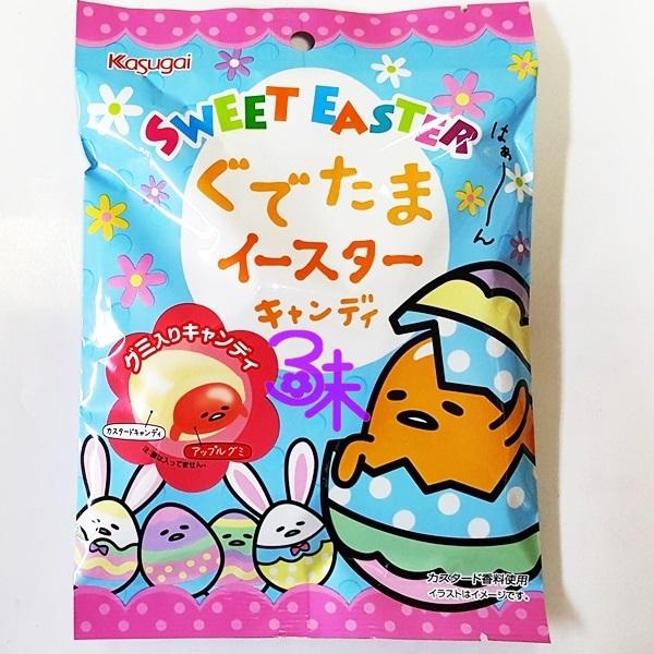 (日本) Kasugai 春日井蛋黃哥哲學糖袋-蘋果+優格 1包 63公克 特價80元 【4901326030497】
