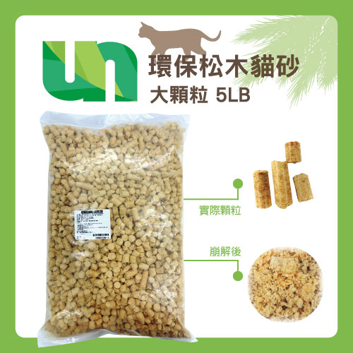 【年終出清】UN 環保松木貓砂(大顆粒) 5LB -特價50元 >2包可超取(G002E36-1)