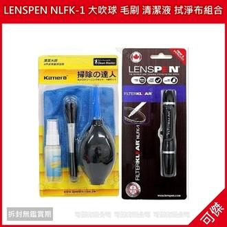 可傑 大型清潔組合 . 內含 LENSPEN NLFK-1 大吹球 毛刷 清潔液 拭淨布 適用 單眼 類單眼 保護鏡