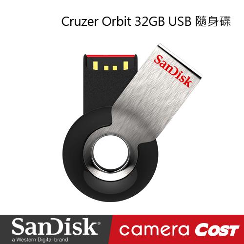★現貨免等★SanDisk CZ58 Cruzer Orbit 32G 32GB USB 隨身碟 群光 公司貨 五年保固