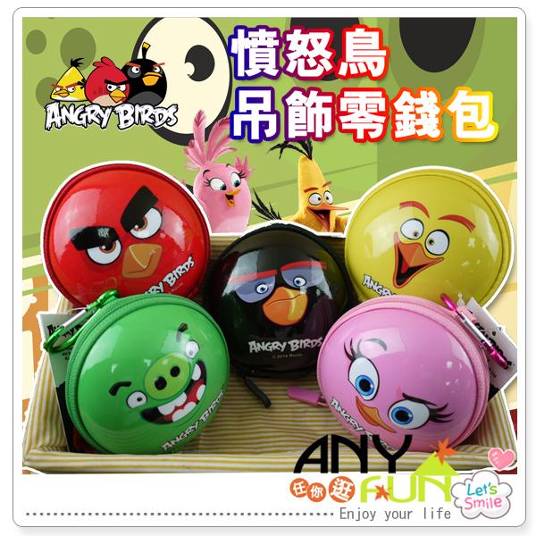 任你逛☆ 正版授權 Angry Birds 電影憤怒鳥吊飾零錢包 禮物 收納 公仔 鑰匙圈 anyfun【D6054】