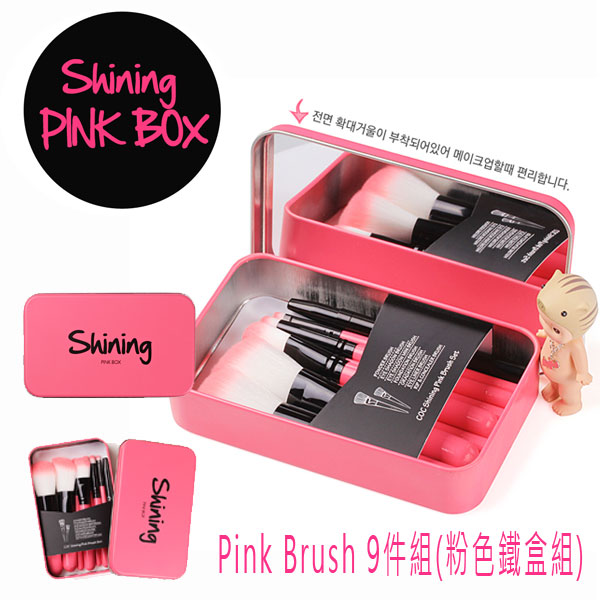 Coringco_COCO彩妝Pink Brush 9件組(粉色鐵盒組)§異國精品§