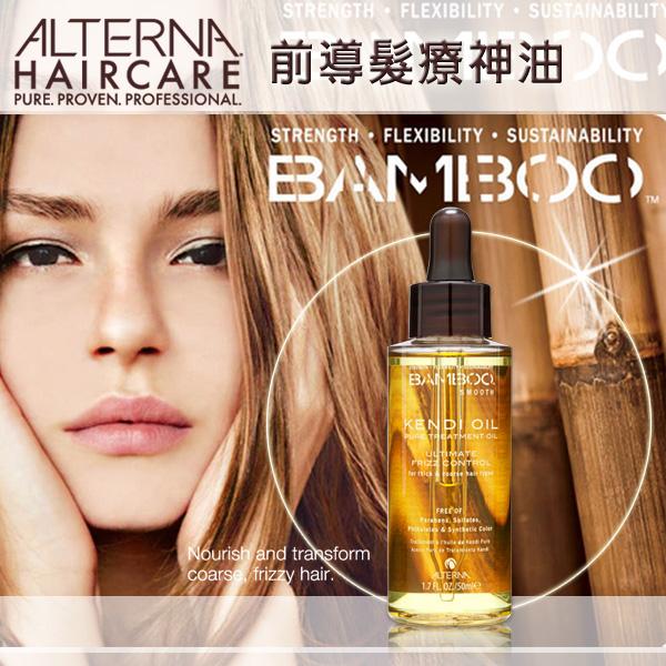 ALTERNA BAMBOO系列 前導髮療神油50ml §異國精品§ 另有Dr.Douxi 瞬效精純護髮油