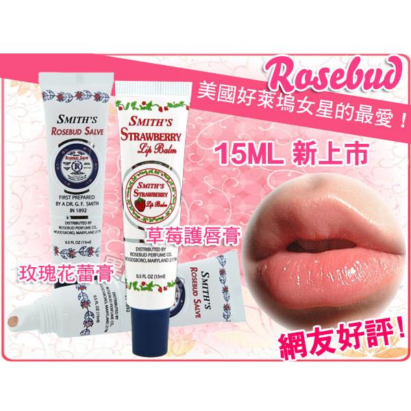 Smith's Rosebud 玫瑰花蕾膏/草莓 條狀護唇膏15ML 新上市【特價】§異國精品§ 另有全系列