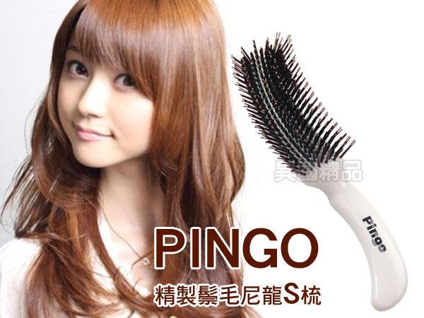 【 J6913】 PINGO-精製鬃毛尼龍S梳 考試專用 包頭 新秘造型 另有刮梳【特價】§異國精品§