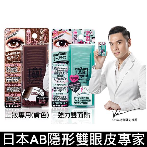 日本AB雙眼皮專家~ 隱形塑眼貼線2代 雙眼皮貼膠 60支 【特價】§異國精品§ 日本狂售