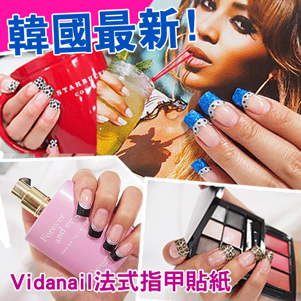 韓國最新vidanail 韓式光療法式指甲貼紙/貼片水晶指甲般效果 隨機出貨§異國精品§