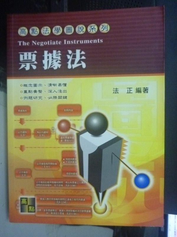 【書寶二手書T5/進修考試_ZAO】律師司法官-票據法4/e_原價500_賴宏宗