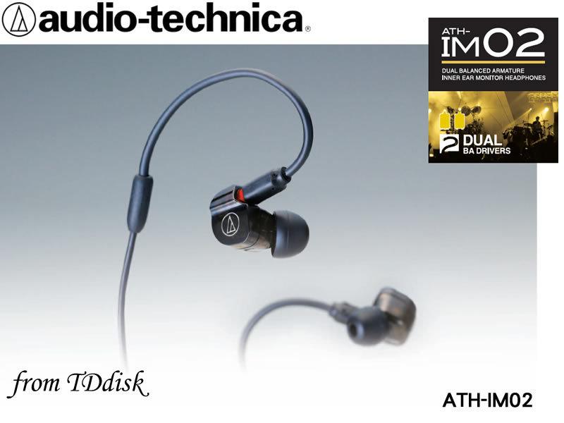 志達電子 ATH-IM02日本鐵三角 雙單體平衡電樞 可換線式 入耳式耳機 公司貨,門市提供試聽