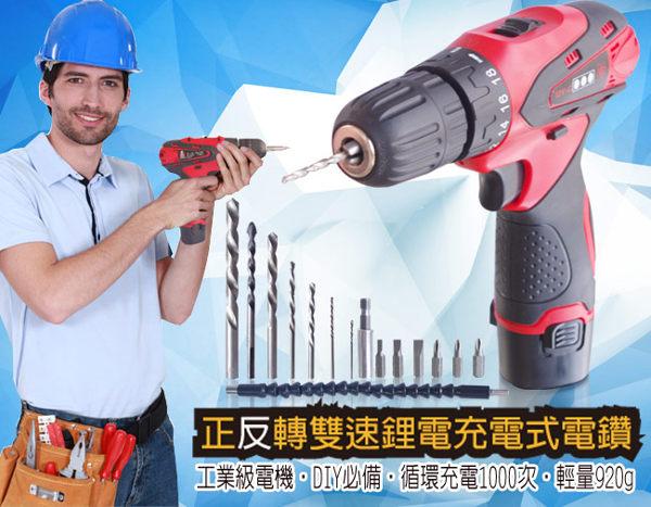 免運費 wepon 12V鋰電充電式電鑽/起子機/電動螺絲機/電動工具機