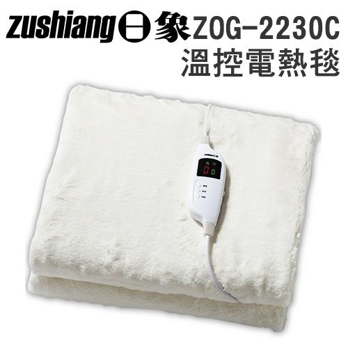 日象 ZOG-2230C 雙人 柔芯 微電腦 溫控 電熱毯