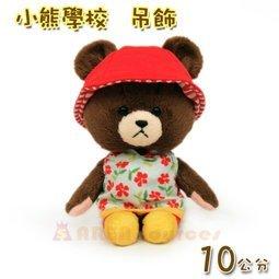 【禾宜精品】小熊學校 10cm 傑琪 (紅帽) 吊飾 玩偶 療癒商品 生活百貨 B102032-D