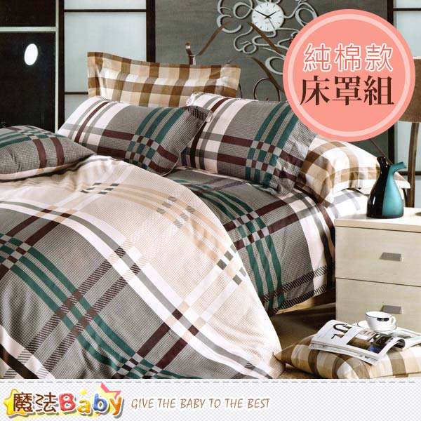 純棉5x6.2尺雙人床罩組 魔法Baby~w05002
