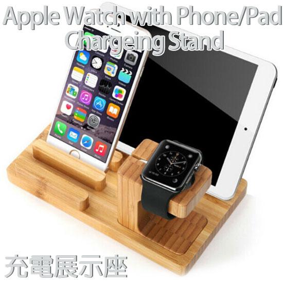 【充電展示座】Apple Watch 38mm/42mm、iPhone、iPad 手錶、智慧手機、平板 二用底座/展示架