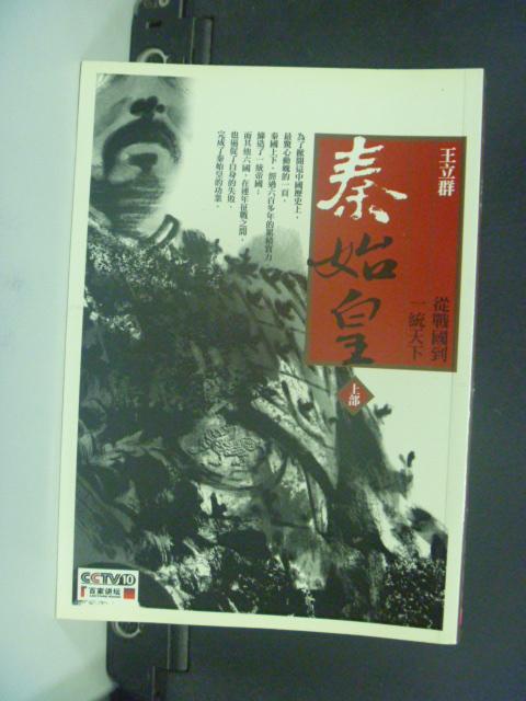 【書寶二手書T6/歷史_NGG】秦始皇(上):從戰國到一統天下_王立群