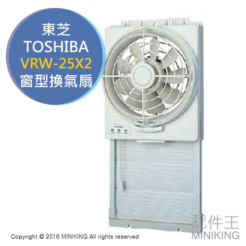 【配件王】 現貨 日本製 TOSHIBA 東芝 VRW-25X2 窗型換氣扇 排風扇 勝 永用牌