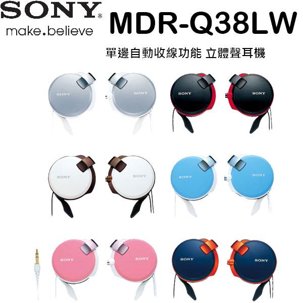 SONY耳掛式耳機 MDR-Q38LW 伸縮式導線 立體聲 時尚繽紛造型【公司貨】