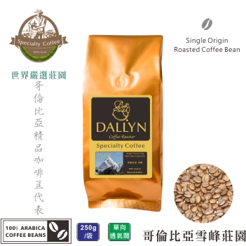 【DALLYN 】哥倫比亞 雪峰 Columbia Kongui Snow Cap  (250g/包)  | 世界嚴選莊園咖啡豆