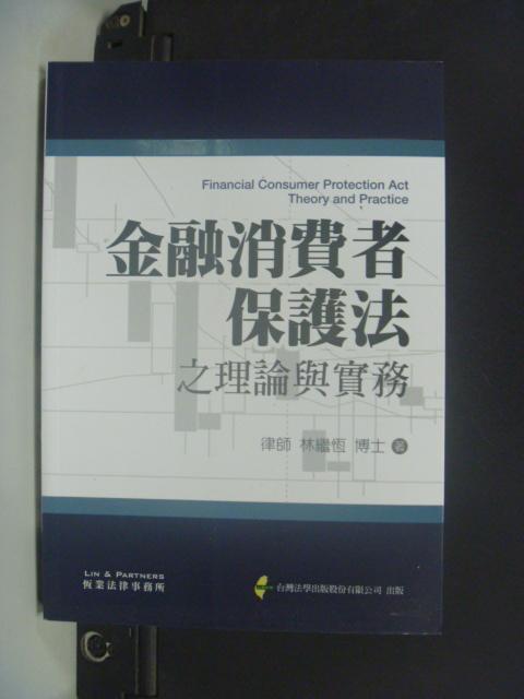 【書寶二手書T2/法律_KHN】金融消費者保護法之理論與實務_林繼恆