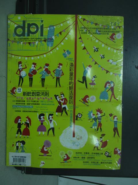 【書寶二手書T1/設計_PJR】dpi設計流行創意雜誌_141期_新銳創意法則等