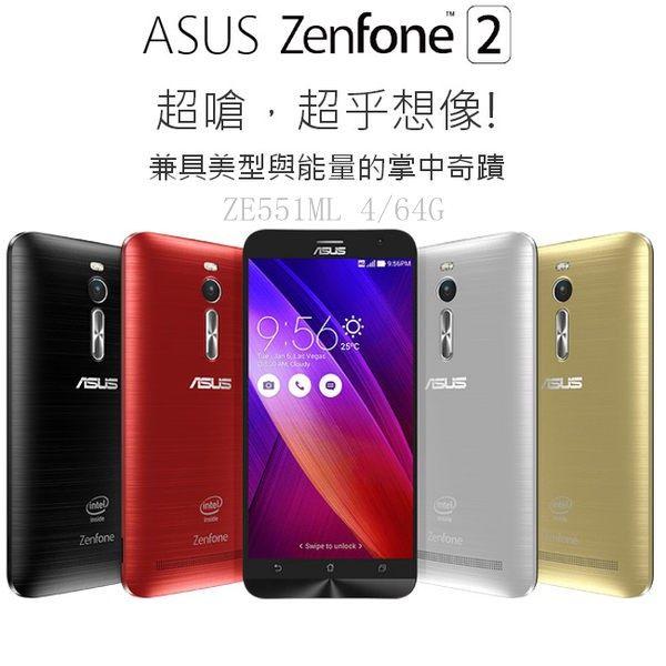 (超值組合包)華碩 ASUS ZenFone 2 ZE551ML 4G LTE 4GB RAM/64GB【馬尼行動通訊】