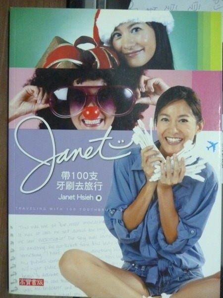 【書寶二手書T2/地圖_QHF】Janet帶100支牙刷去旅行_Janet Hsieh