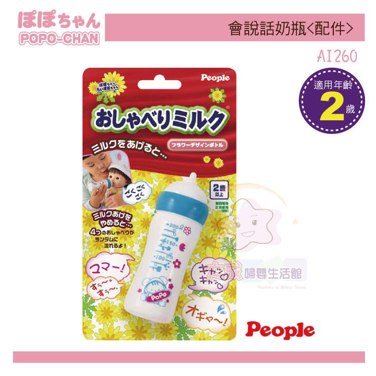 【大成婦嬰】POPO-CHAN 新會說話的奶瓶 AI292