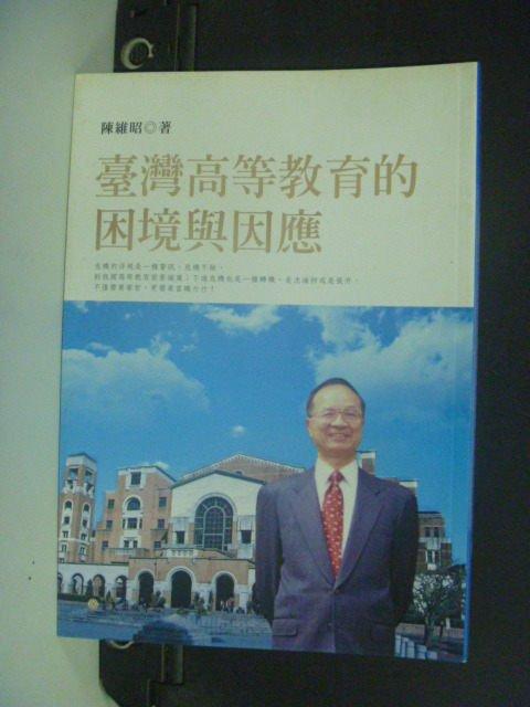 【書寶二手書T2/大學教育_KOR】臺灣高等教育的困境與因應_陳維昭