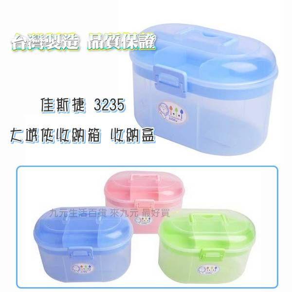 【九元生活百貨】佳斯捷 3235 大遊俠收納箱 收納盒 工具箱 置物箱