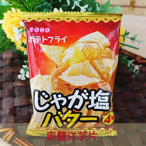 《加軒》日本東豐奶油鹽味洋芋片(單包)