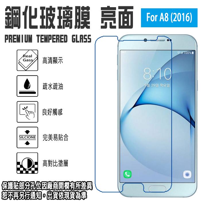 日本旭硝子玻璃 0.3mm/5.7吋 三星 A8 (2016)/SAMSUNG Galaxy SM-A810 鋼化玻璃保護貼/螢幕/高清晰/耐刮/抗磨/順暢度高/疏水疏油/TIS購物館