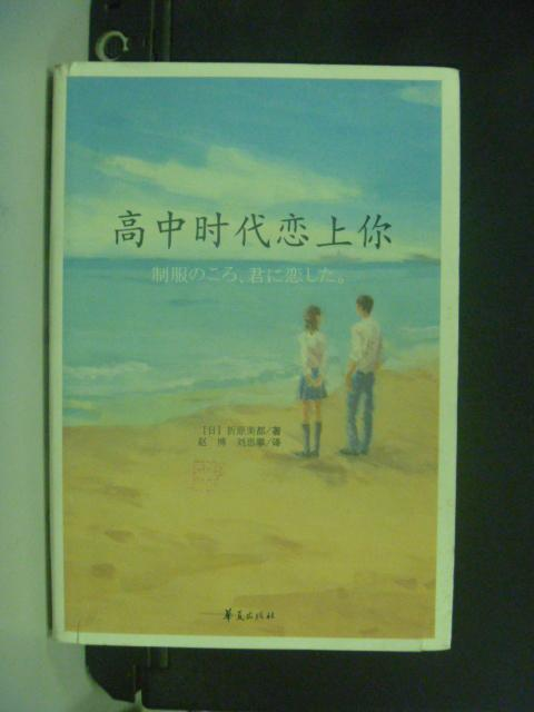 【書寶二手書T2/翻譯小說_HJL】高中時代戀上你_簡體書_(日)折原美都