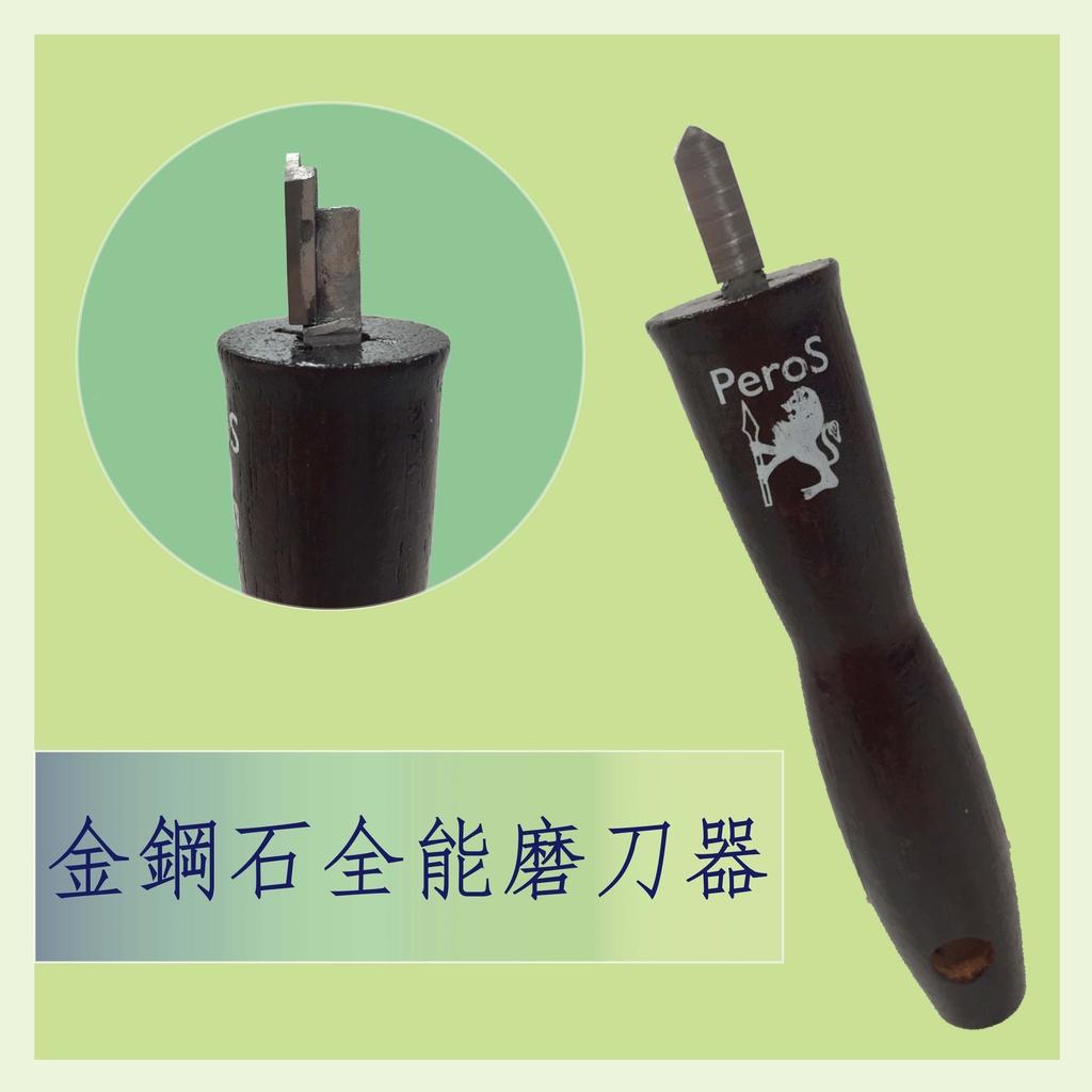 台灣製-魔特萊第3代金鋼石全能鑽石鋼磨刀器(1入) 金鋼鑽級硬度-特殊切角可磨剪刀 玻璃切割器 鋼板劃線筆 冷磨後更加耐用1分鐘馬上磨利