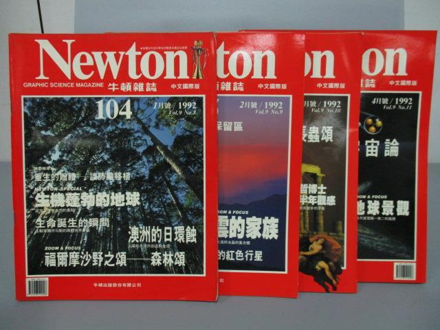 【書寶二手書T1/雜誌期刊_QFB】牛頓_104~107期間_共4本合售_生機蓬勃的地球等