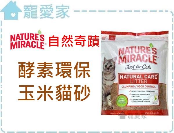 ☆寵愛家☆NATURE'S MIRACLE自然奇蹟 酵素環保玉米貓砂 10L