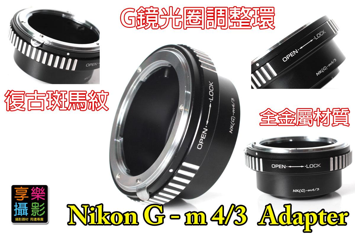 [享樂攝影] 可調整G鏡光圈 Nikon G - Micro 4/3 M4/3  轉接環 黑色 班馬紋 全金屬  m43 GF GH4 EP EPL PEN EM10 EM5 EM1 OM-D EM NikonG