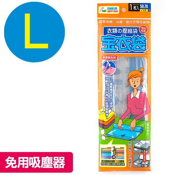 寶衣袋旅行用衣物壓縮袋L (約50x70cm) / W06