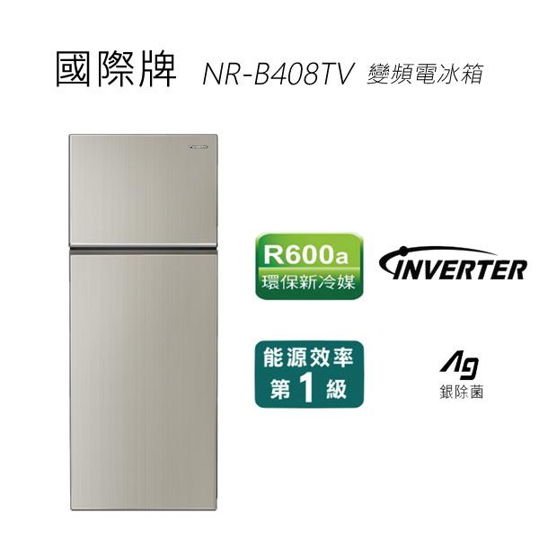 國際牌 Panasonic NR-B408TV 變頻電冰箱