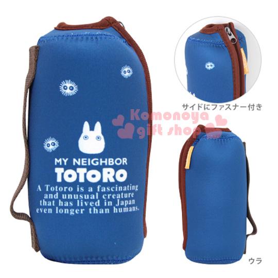 〔小禮堂〕宮崎駿 Totoro 龍貓 保冷拉鍊水壺套《深藍.灰塵精靈》潛水布材質