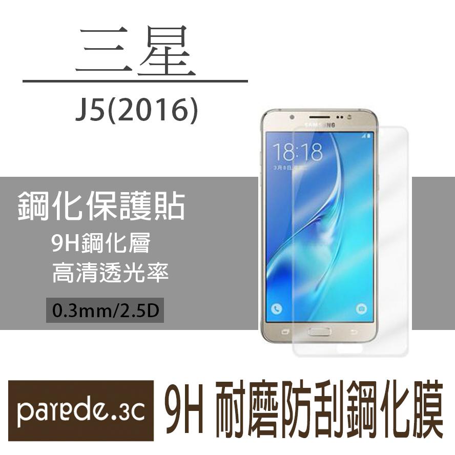 三星 J5(2016) J5100 9H鋼化玻璃膜 螢幕保護貼 貼膜 手機螢幕貼 保護貼【Parade.3C派瑞德】
