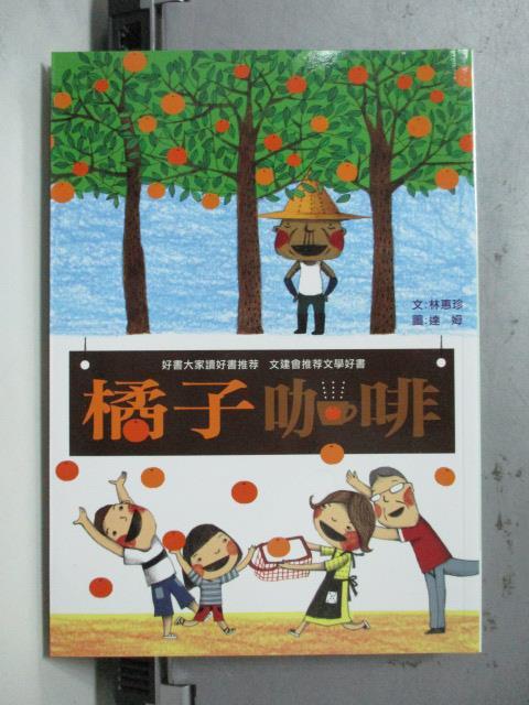 【書寶二手書T4/兒童文學_OTT】橘子咖啡_林惠珍
