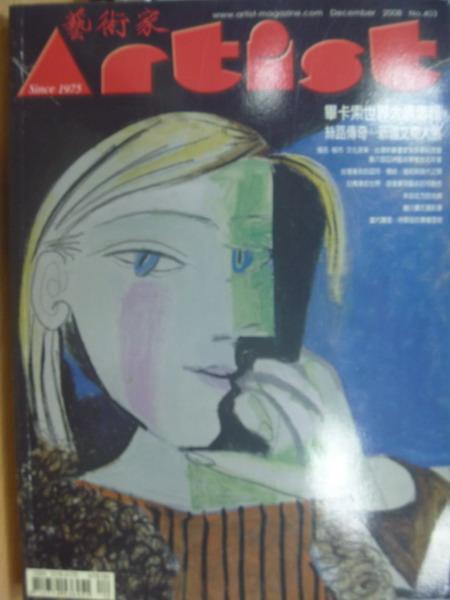 【書寶二手書T5/雜誌期刊_ZJB】藝術家_403期_畢卡索世界大展專輯等