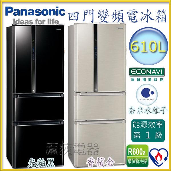 【國際 ~蘆荻電器】全新 610L【Panasonic ECONAVI雙科技變頻四門冰箱】NR-D618NHV