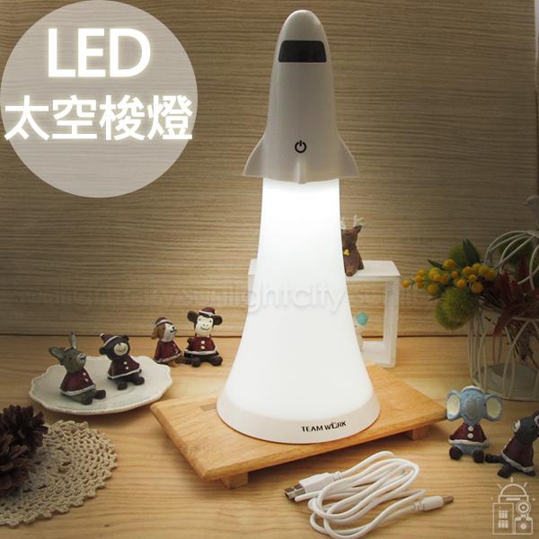 日光城。多功能LED太空梭燈,手電筒LED燈小夜燈USB充電檯燈床頭燈燈光觸控調整療癒交換禮物 聖誕佈置裝飾