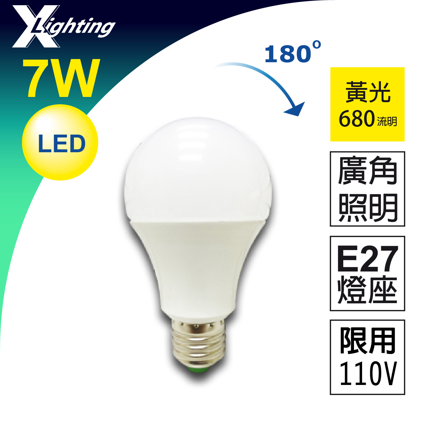 可調光 LED 7W E27(黃光)燈泡 限110V EXPC X-LIGHTING(3W 5W 9W 10W 12W)