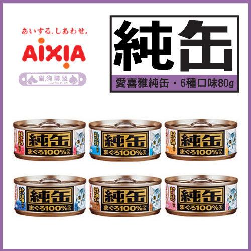 +貓狗樂園+ AIXIA愛喜雅【純罐。六種口味。70g】34元*單罐賣場