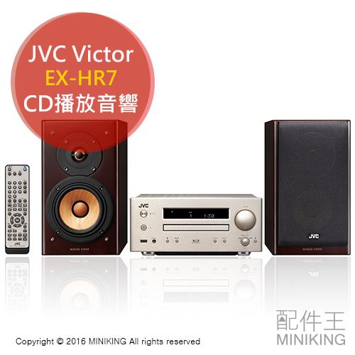 【配件王】日本代購 附中說 JVC Victor EX-HR7 CD播放音響 木質 喇叭 另 HT-CT380
