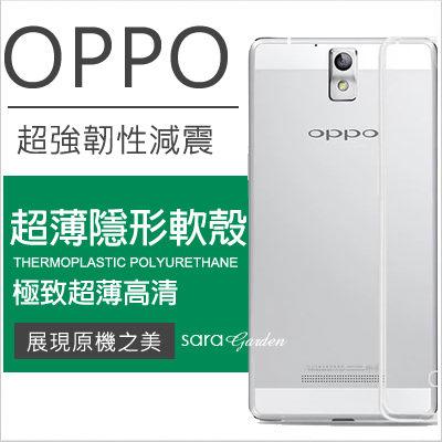 輕 透 薄 高清 耐磨 OPPO R7 R7S R7Plus R9 R9Plus 全包邊 手機殼 保護套 透明 TPU 軟殼【D0501097】
